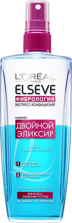 LOreal Paris Elseve Экспресс-Кондиционер Эльсев, Двойной Эликсир Фибрология для волос, лишенных густоты, 200 млA8726400Специальный экспресс-кондиционер для тонких волос, лишенных густоты, в своем составе содержит комплексFill-Style и сыворотку Блеск-Уход для двойного действия :1) Проникая глубоко под кутикулу, средство насыщает каждый волосок полезными веществами и делает его толще изнутри. 2) Спрей придает волосам ультрагладкую текстуру и мерцающий блеск, значительно облегчая расчесывание. Ваши волосы мгновенно становятся пышными и шелковистыми!