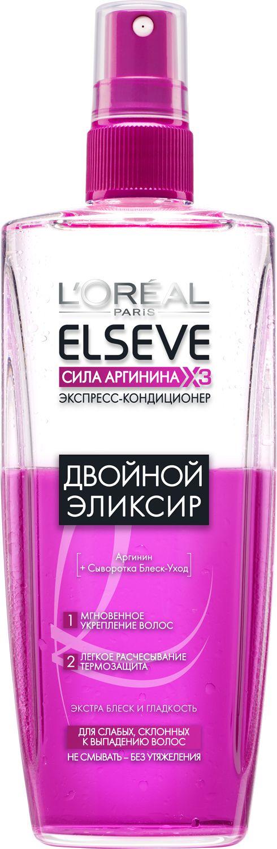 LOreal Paris Elseve Экспресс-Кондиционер Эльсев, Двойной Эликсир Сила Аргинина x3 для ослабленных волос, 200 млA8726500Формула спрея - кондиционера для волос серии Эльсев, Сила Аргинина содержит уникальный компонент – Аргинин, который усиливает структуру волос, и специальную сыворотку, действие которой имеет двойной эффект:1. Она обеспечивает восстановление волокна волоса по всей длине.2. Придает гладкость, что помогает легкому расчесыванию и способствует здоровому блеску волос.Спрей защищает волосы от негативного влияния внешних факторов, например, горячей укладки. Его действие помогает волосам сохранять безупречный вид в любое время и в любых обстоятельствах.