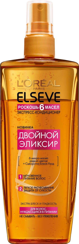LOreal Paris Elseve Экспресс-Кондиционер Эльсев, Двойной Эликсир Роскошь 6 масел для волос, нуждающихся в питании, 200 млC59610Питательный экспресс-кондиционер для волос «Двойной Эликсир» в своем составе имеет 6 насыщенных микромасел редких экзотических цветов, а также специальную Сыворотку Блеск-Уход двойного действия. Средство мгновенно насыщает волосы полезными элементами по всей длине, придавая им невероятную гладкость и блеск без утяжеления. Оно также существенно облегчает расчесывание и защищает волосы от неблагоприятных факторов окружающей среды.