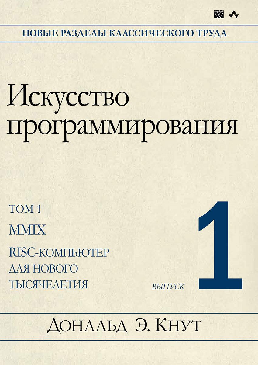 Дональд Э. Кнут Искусство программирования. Том 1. Выпуск 1. MMIX - RISC-компьютер для нового тысячелетия компьютер для пенсионеров книга