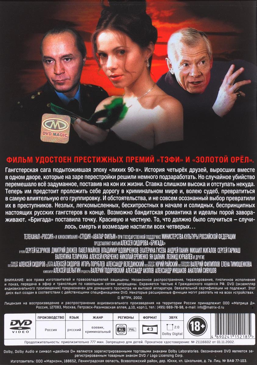 Бригада:  Серии 1-15 (2 DVD) Матрица Д