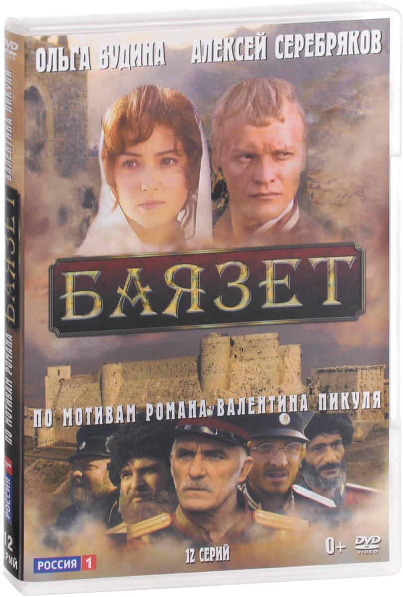 Zakazat.ru Баязет: Серии 1-12