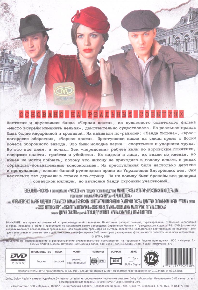 Черная кошка:  Серии 1-16 (2 DVD) Телеканал Россия,Русское
