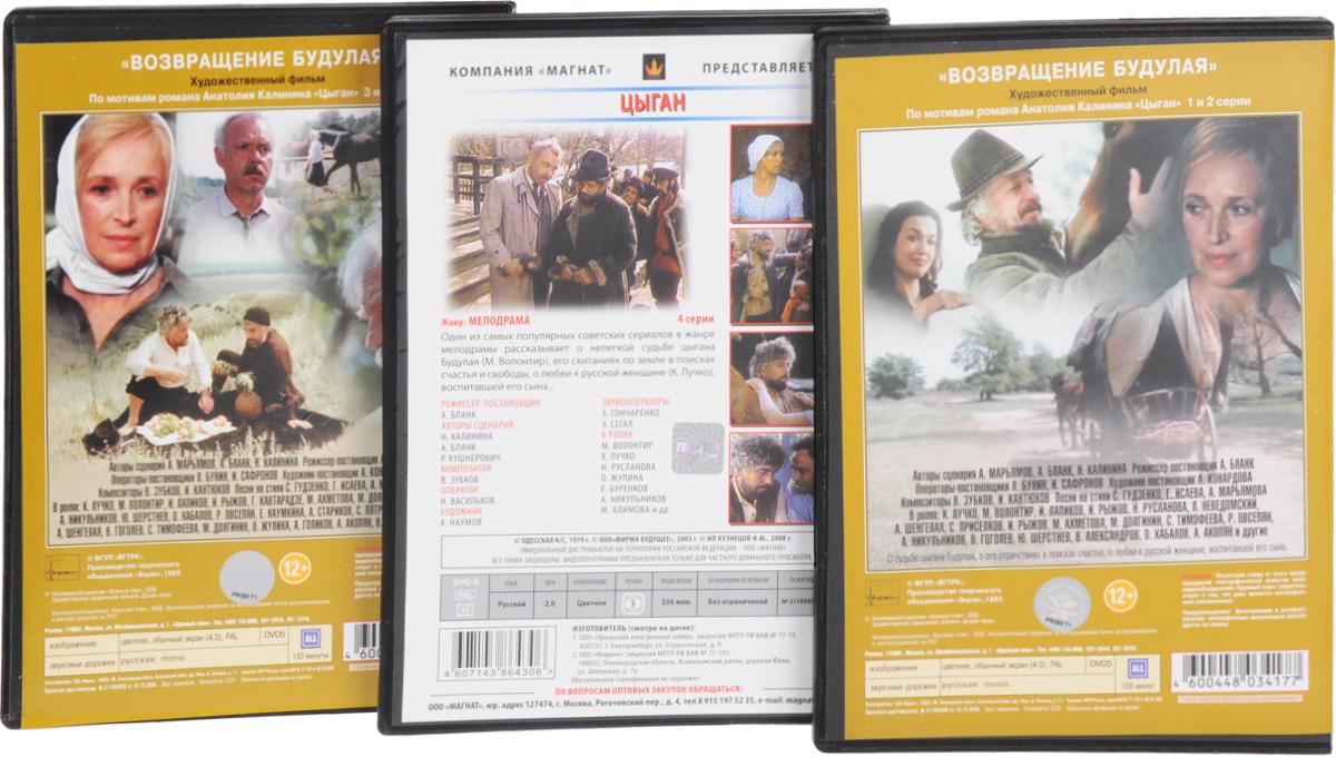 Экранизация.  Калинин А. :  Цыган.  1-4 серии / Возвращение Будулая.  Серии 1-4 2DVD (3 DVD) Компания