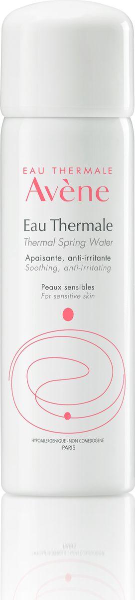 Avene Термальная вода Eau Thermale 50 млC03557Термальная вода Avene суникальным неизменным составом успокаивает кожу и снимает её раздражение. Данные свойства подтверждены многочисленными научными исследованиями. Протестированная дерматологами, Термальная вода Avene является ключевым средством для ухода за чувствительной, гиперчувствительной и аллергенной кожей.Основное средство для ухода за чувствительной, гиперчувствительной, аллергичной и раздраженной кожей. Когда использовать:• Солнечные ожоги • сухость кожи • покраснение лица • раздражение под подгузниками • раздражения различного генеза • после бритья • после эпиляции • в завершение демакияжа • после физических упражнений • летом • в путешествииСвойства:- Богатый микроэлементный состав-Низкий уровень минерализации-Бактериологическая чистота-Разливается в уникальной стерильной среде непосредственно на источнике в Avene-les-Bains