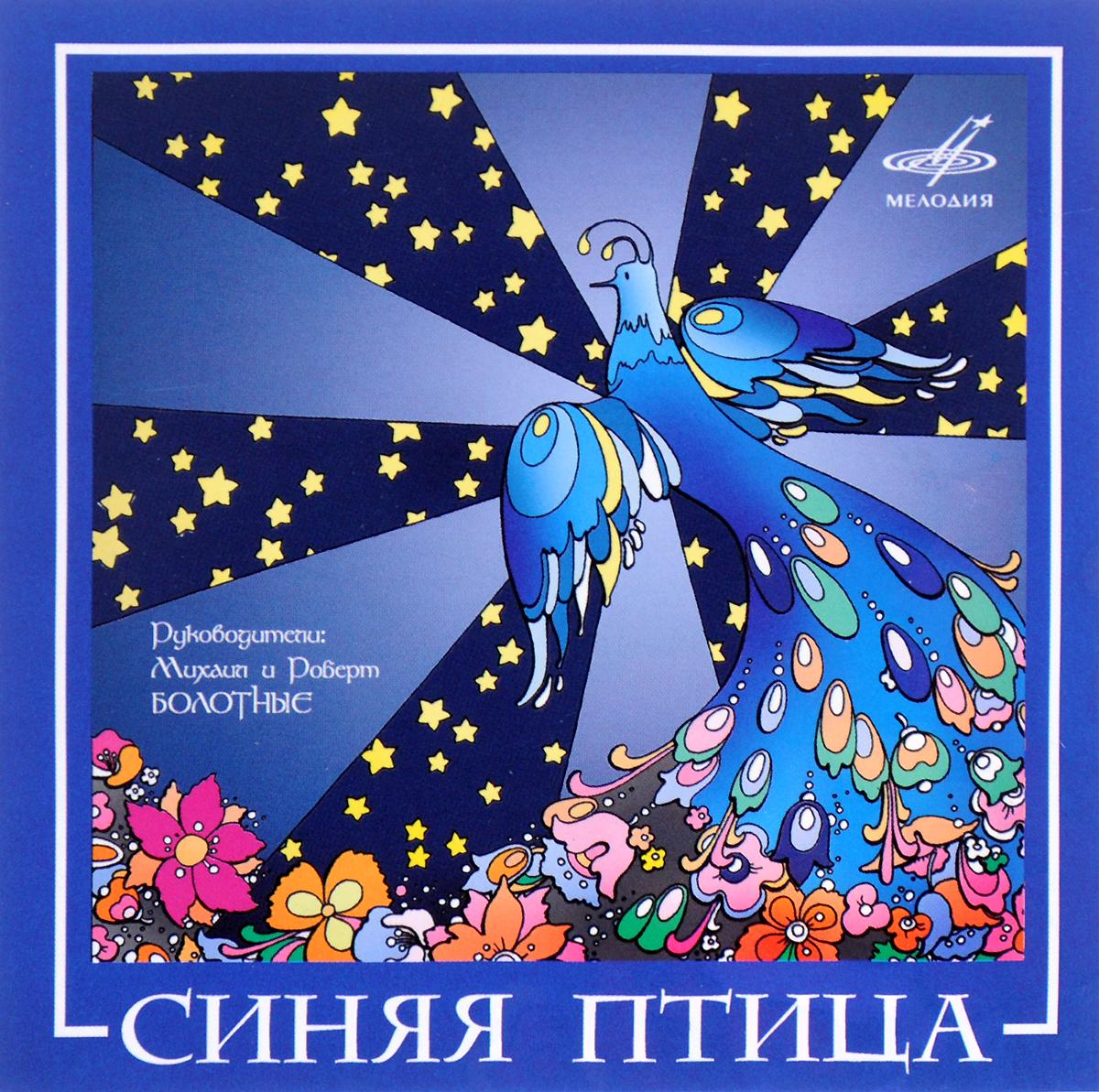 ВИА Синяя птица Мелодия: вокально-инструментальные ансамбли. ВИА Синяя птица роман воликов виа имени вахтанга кикабидзе