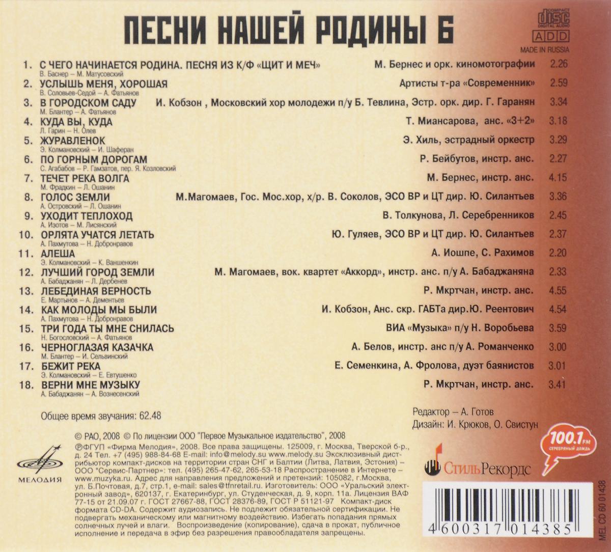 Песни нашей Родины 6 Мелодия