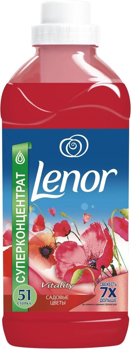 Кондиционер для белья Lenor Садовые Цветы, 1,8лLR-81564914Коллекция Lenor Vitality позволяет превратить повседневные заботы в чувственное наслаждение. Утонченные ароматы в духе последних тенденций воздействуют на разные органы чувств. Кондиционер для белья питает, обогащает и поддерживает новизну ткани с первого дня, а технология Anti-Age3 с доказанной эффективностью защищает ткань от потери формы, выцветания и образования катышков, чтобы одежда дольше сохраняла красивый вид и потрясающий аромат. Благодаря насыщенному сочетанию восхитительных фруктовых и цветочных нот Lenor Садовые Цветы соблазнит вас, утолив вашу жажду к экстравагантности и страсть к жизни. Этот кондиционер придаст вашей одежде постепенно раскрывающийся аромат с роскошными нотами жасмина и фрезии.