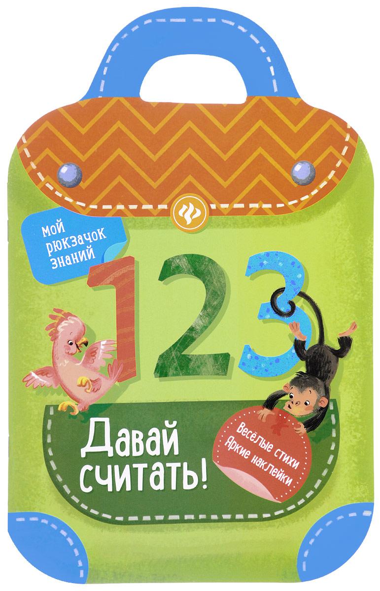 Юлия Разумовская, Юлия Юмова Давай считать! разумовская юлия я считаю до 20