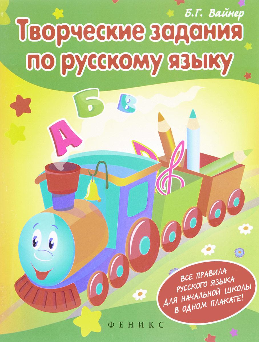 Б. Г. Вайнер Творческие задания по русскому языку. Кроссворды, шарады, ребусы и многое другое