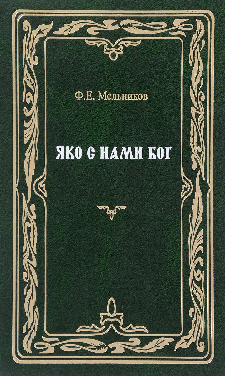 Яко с нами Бог. Ф. Е. Мельников
