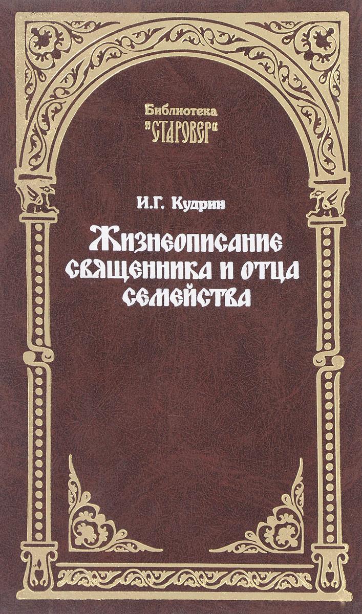 И. Г. Кудрин Жизнеописание священника и отца семейства