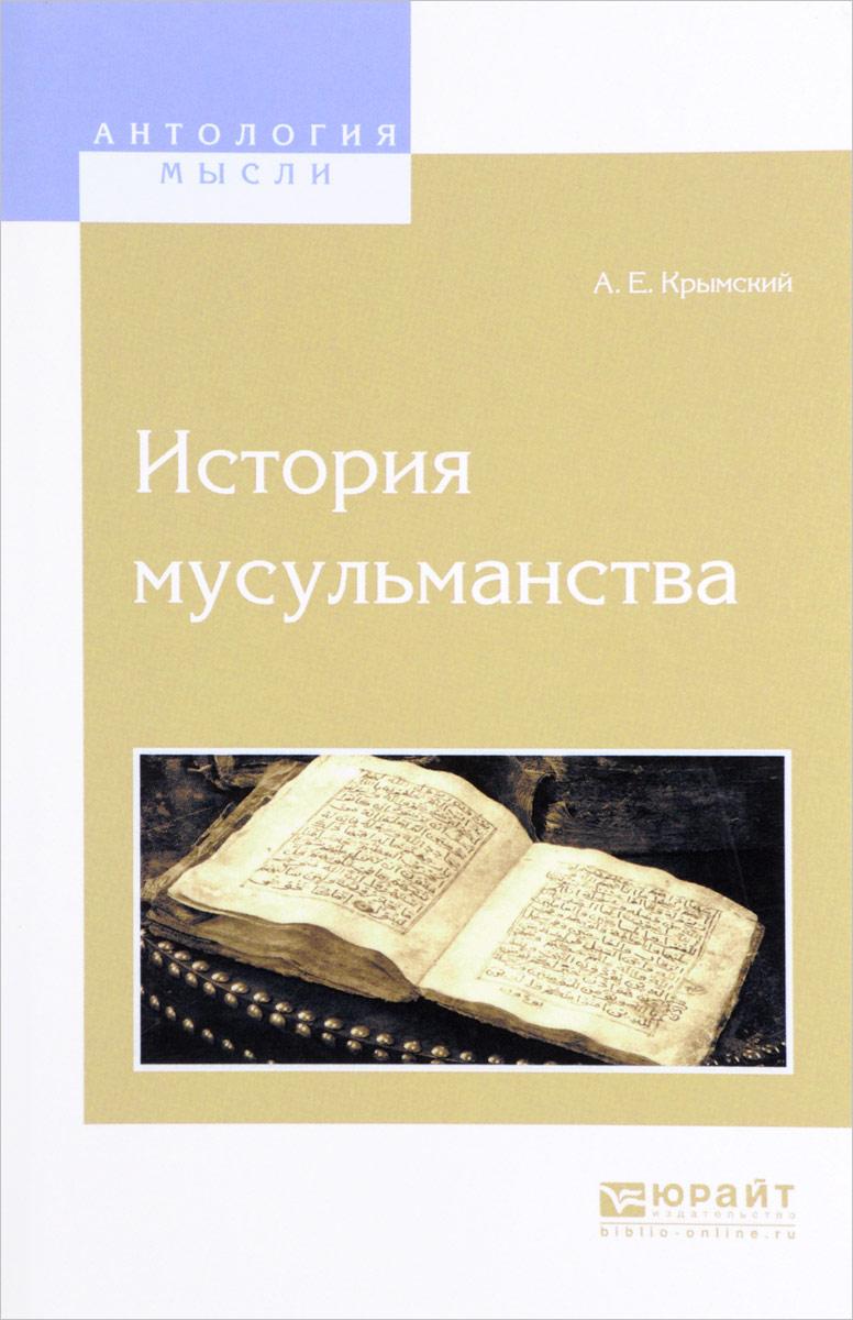 А. Е. Крымский История мусульманства цена
