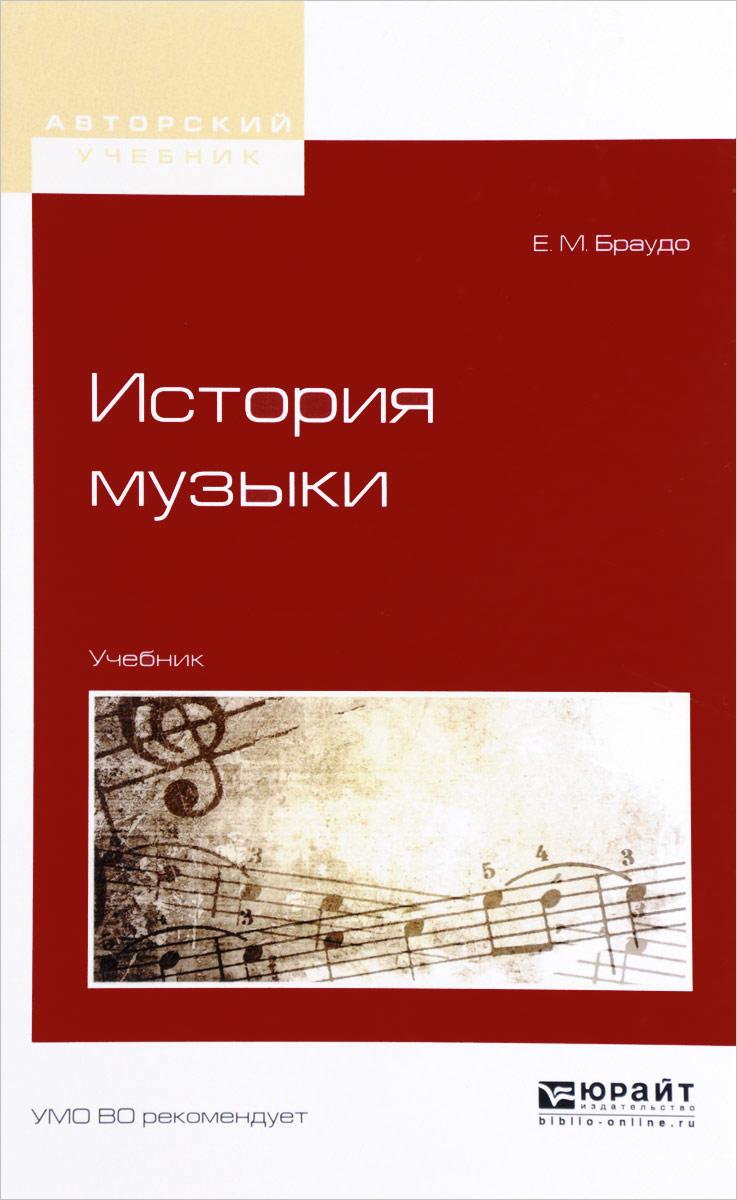 Е. М. Браудо История музыки. Учебник е в сысоева история русской музыки