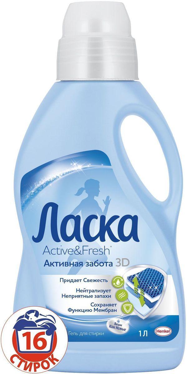 Гель для стирки Laska Active&Fresh. 3D, 1 л2108664Гель для стирки Laska Active&Fresh. 3D предназначен для стирки спортивной одежды, а также изделий активного отдыха. Его уникальная технология Эффект свежести начинает работать во время активного движения эффективно освежая и нейтрализуя неприятные запахи, а благодаря специальным компонентам, входящим в состав, сохраняется функция мембран при стирке.Состав: 5-15% анионные ПАВ; Товар сертифицирован.