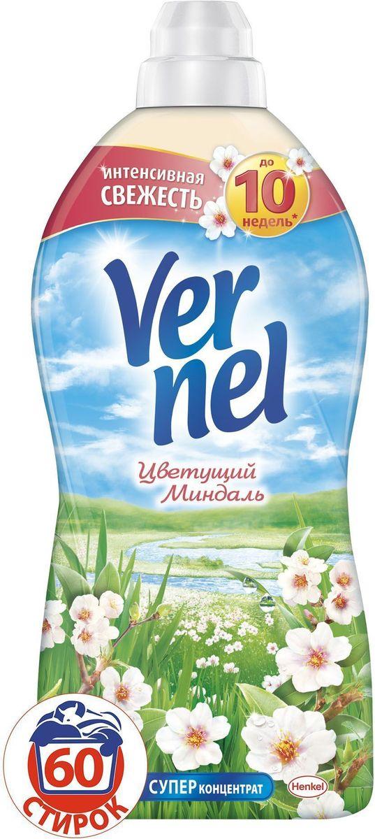 Кондиционер для белья Vernel Цветущий Миндаль, 1,82 л2202898Наслаждайтесь чувством свежести невероятно мягкого белья с кондиционерами для белья Vernel из Классической линейки!Свойства кондиционера для белья Vernel- Придает мягкость- Придает приятный аромат(интенсивный аромат до 10 недель)- Обладает антистатическим эффектом- Облегчает глажение Подходит для всех видов ткани *До 10 недель интенсивного аромата прихранении белья благодаря аромакапсулам