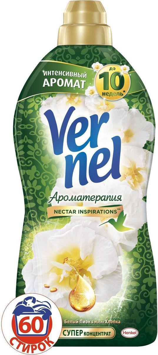 Кондиционер для белья Vernel Арома Пион и Хлопок, 1,82 л2202902Наслаждайтесь стойкими яркими аромататми, приносящими вдохновение для души и тела, с кондиционерами для белья Vernel мз линейки Ароматерапия!Свойства кондиционера для белья Vernel- Придает мягкость- Придает приятный аромат(интенсивный аромат до 10 недель)- Обладает антистатическим эффектом- Облегчает глажение Подходит для всех видов ткани *До 10 недель интенсивного аромата прихранении белья благодаря аромакапсулам