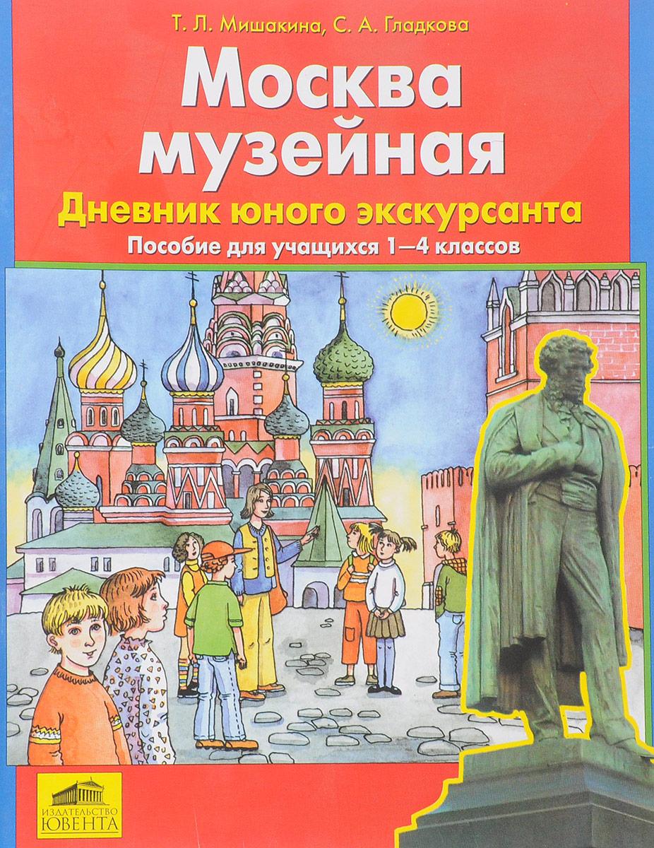 Москва музейная. Дневник юного экскурсанта. Пособие для учащихся 1-4 классов