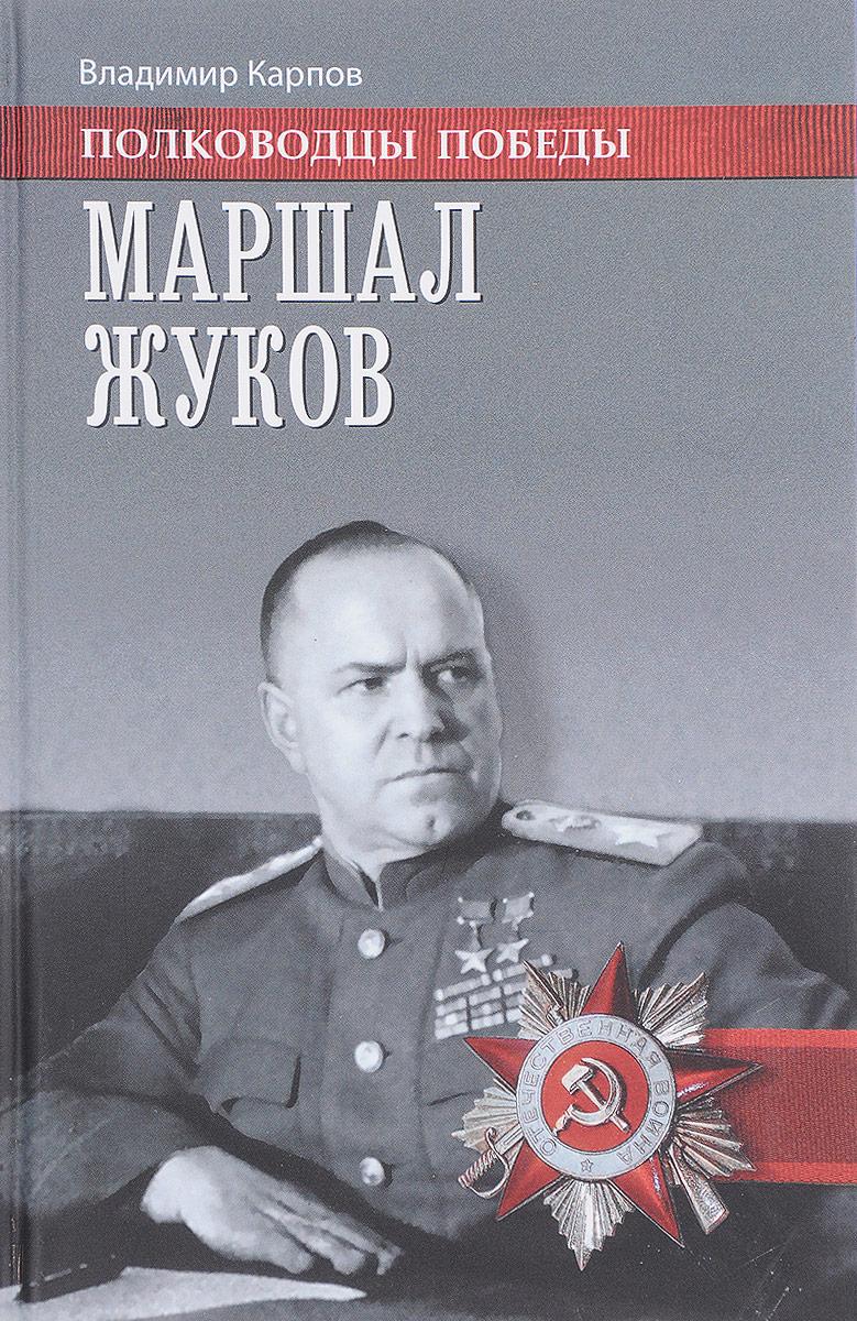 Владимир Карпов Маршал Жуков