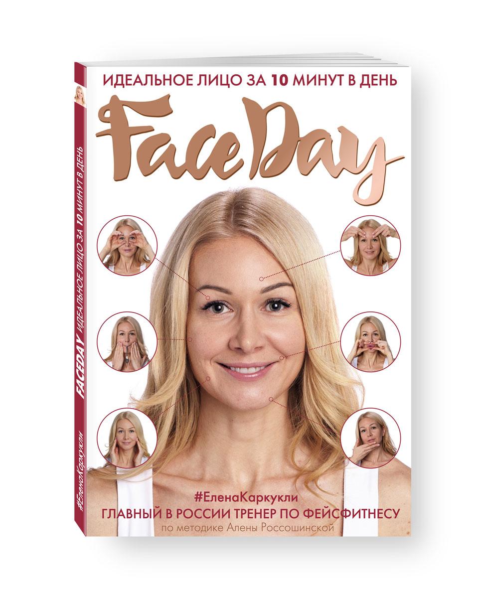 Елена Каркукли Faceday: Идеальное лицо за 10 минут в день елена имена женщин россии