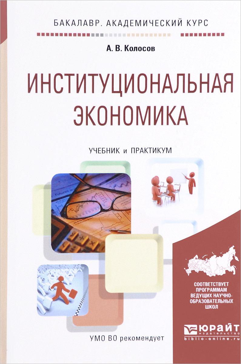 А. В. Колосов. Институциональная экономика. Учебник и практикум