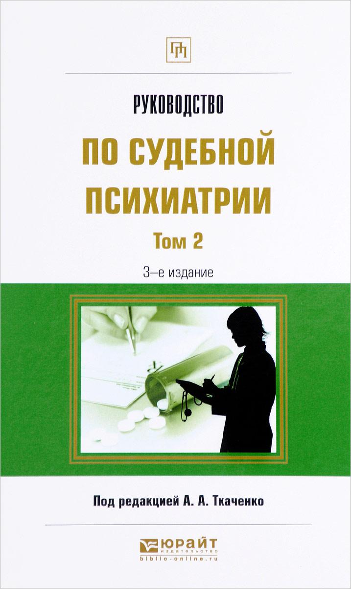 Руководство по судебной психиатрии. Практическое пособие. В 2 томах. Том 2