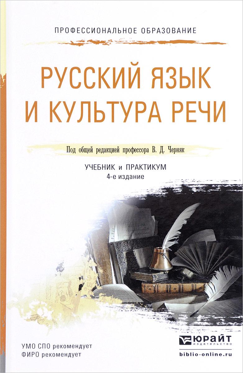 Русского черняк гдз языка