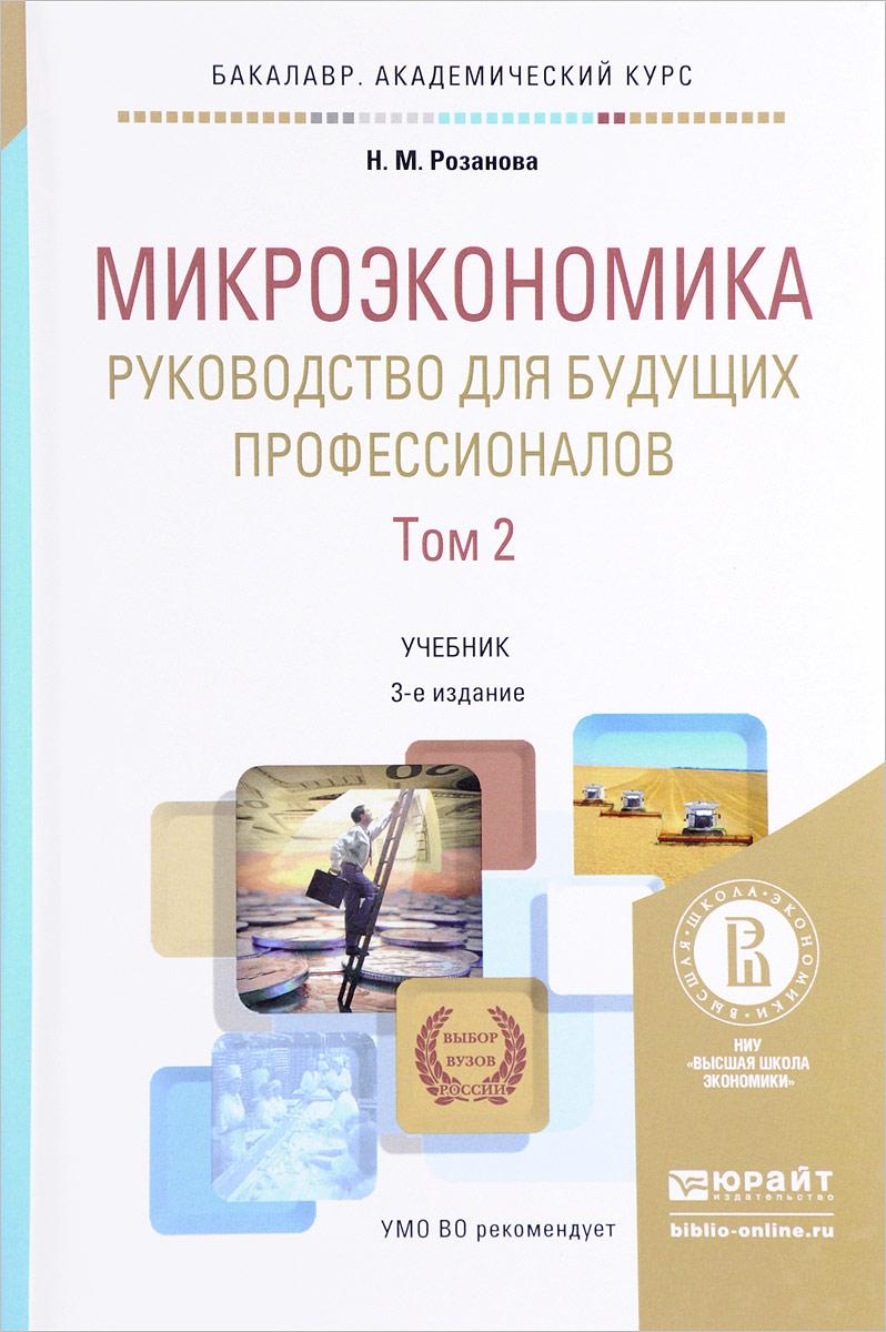 Книга Микроэкономика. Руководство для будущих профессионалов. Учебник. В 2 томах. Том 2. Н. М. Розанова