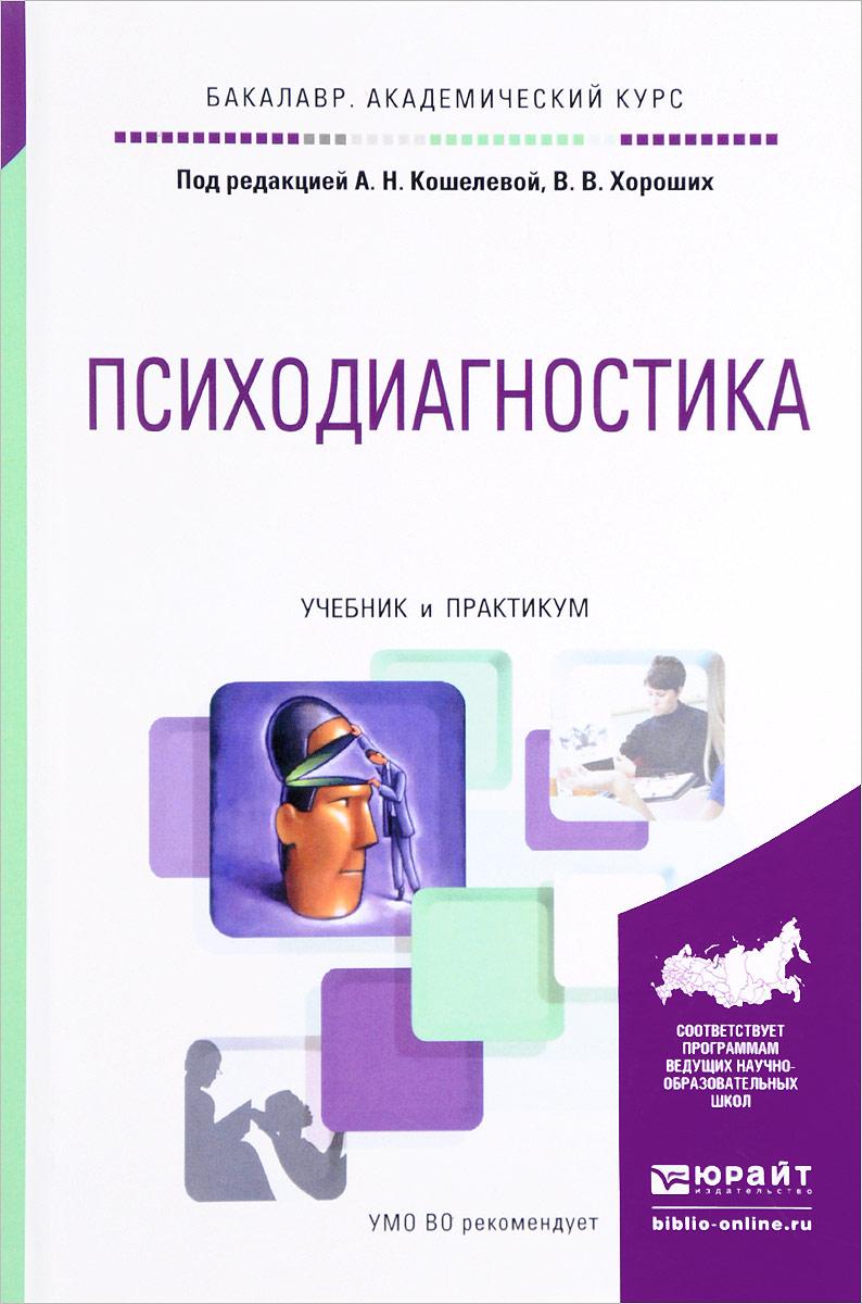 Психодиагностика. Учебник и практикум