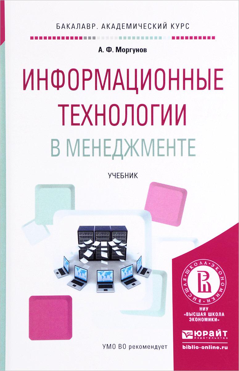 А. Ф. Моргунов Информационные технологии в менеджменте. Учебник управление производством на базе стандарта mrp ii