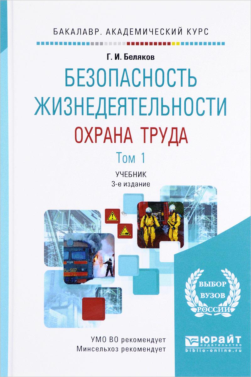 Безопасность жизнедеятельности. Охрана труда. Учебник. В 2 томах. Том 1. Организация охраны труда. Производственная санитария. Техника безопасности