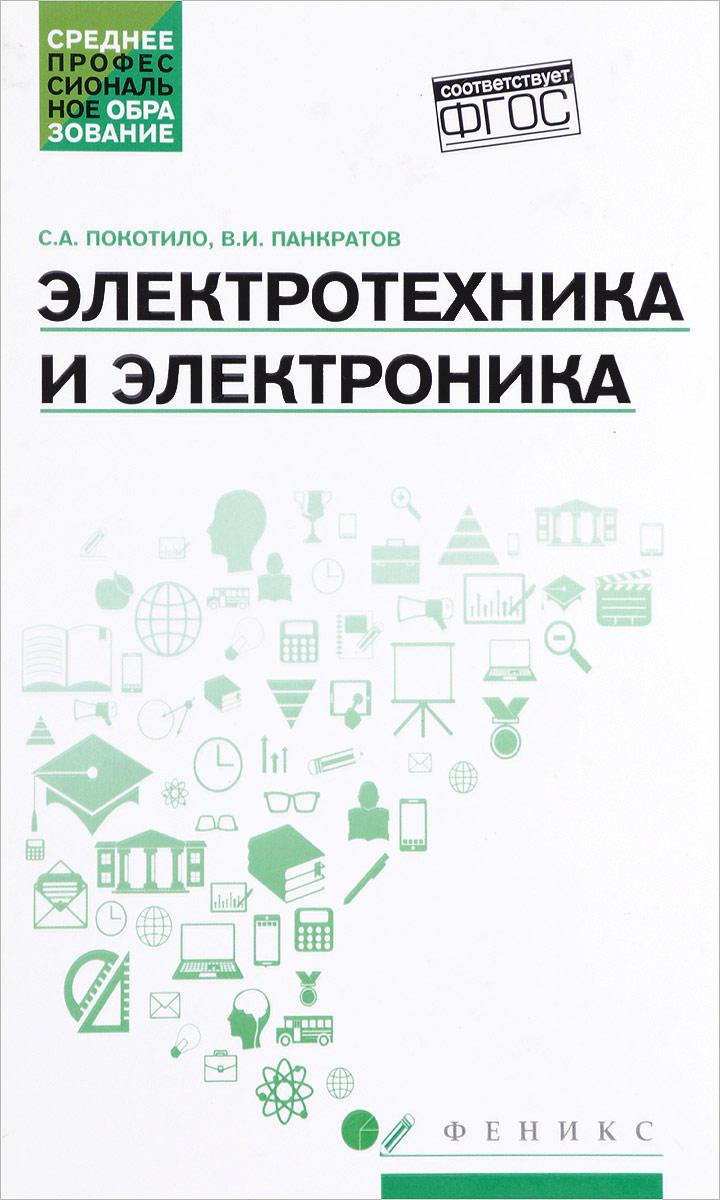 Электротехника и электроника. Учебное пособие