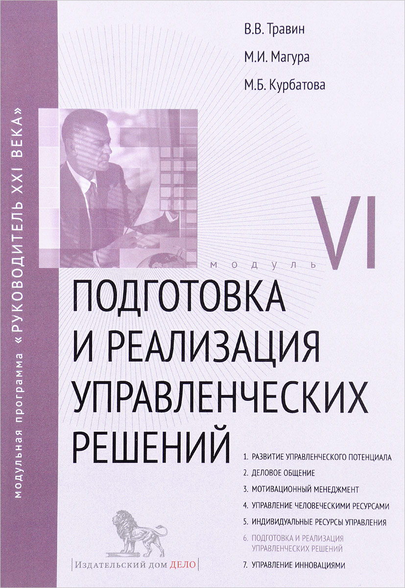 Подготовка и реализация управленческих решений. Модуль VI. Модуль 6. Учебно-практическое пособие