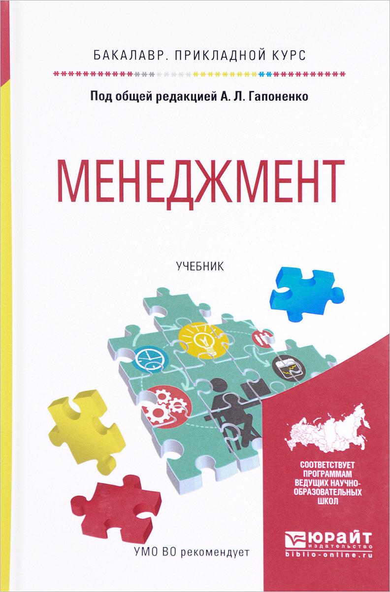 Менеджмент. Учебник инновационный менеджмент учебник