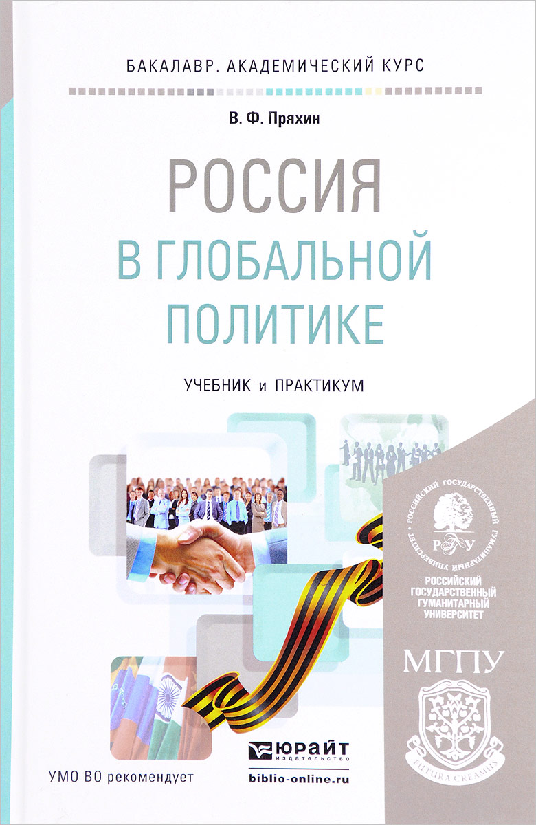 В. Ф. Пряхин Россия в глобальной политике. Учебник и практикум книги эксмо украина в глобальной политике