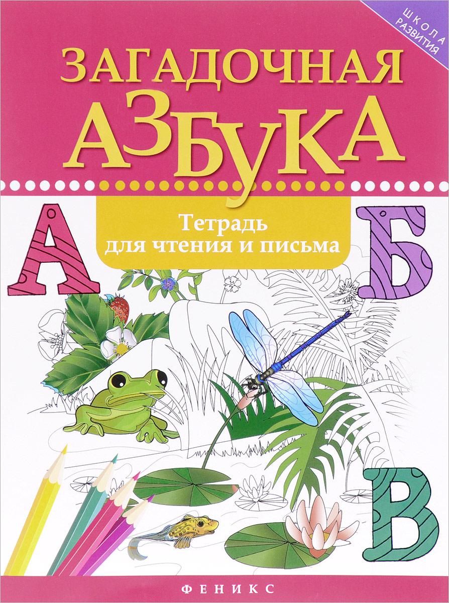 Загадочная азбука. Тетрадь для чтения и письма