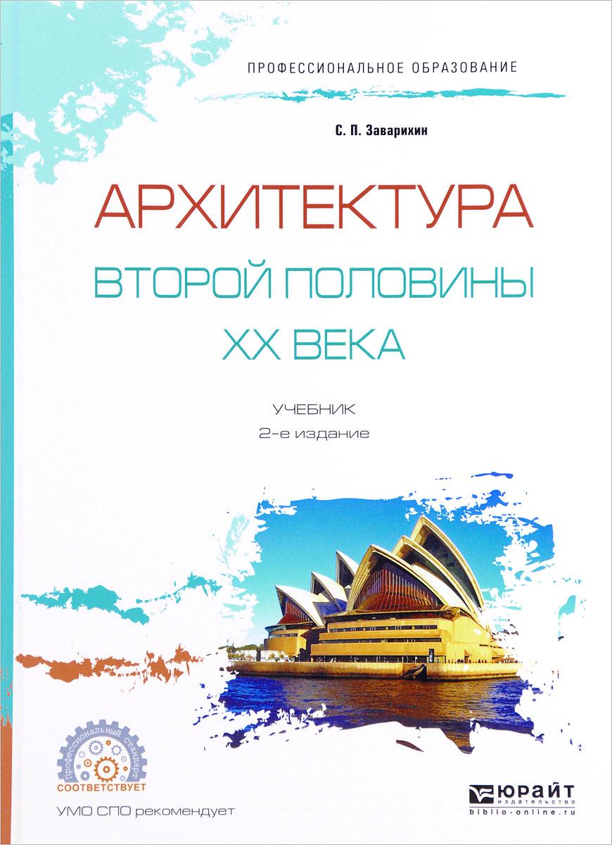 Книга Архитектура второй половины XX века. Учебник. С. П. Заварихин