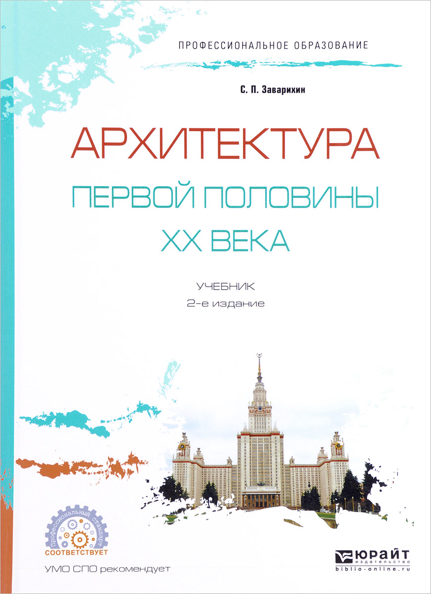 Книга Архитектура первой половины XX века. Учебник. С. П. Заварихин