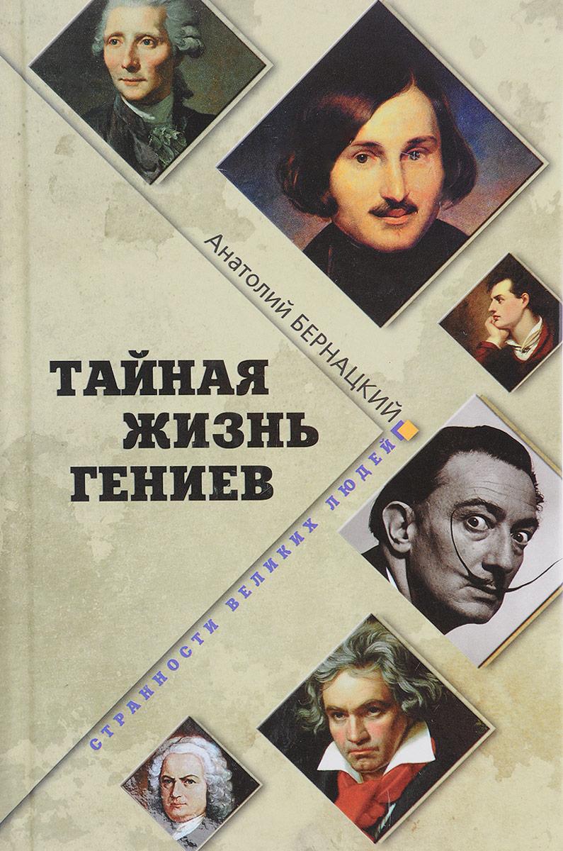 Анатолий Бернацкий Тайная жизнь гениев а с бернацкий 100 великих тайн сознания