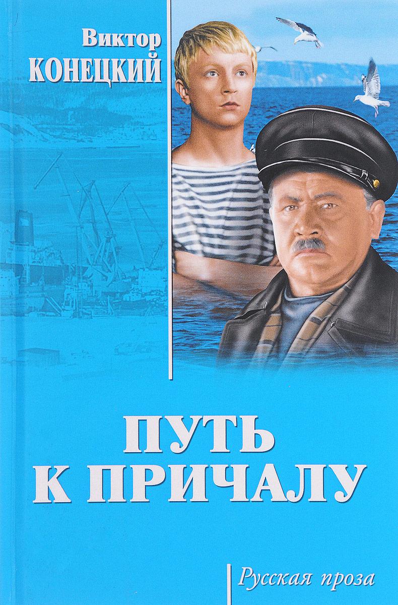 Виктор Конецкий Путь к причалу