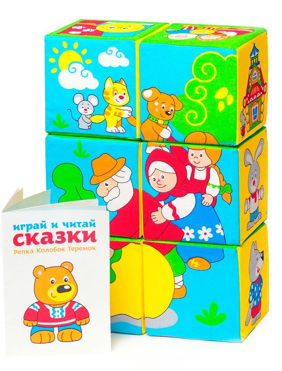 Мякиши Кубики Сказки в картинках