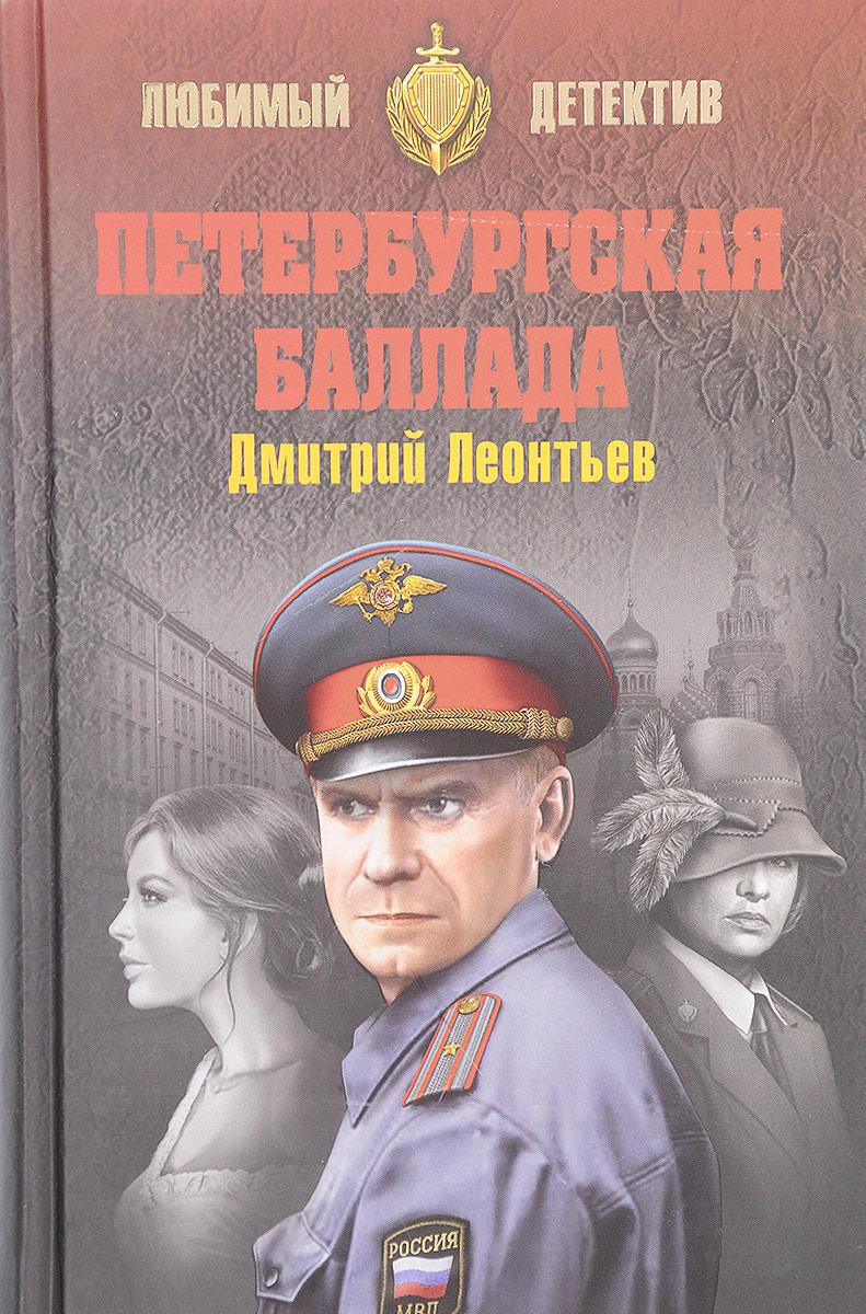 Дмитрий Леонтьев Петербургская баллада