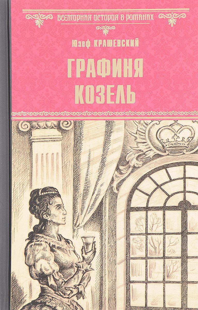 Книга графиня козель скачать бесплатно