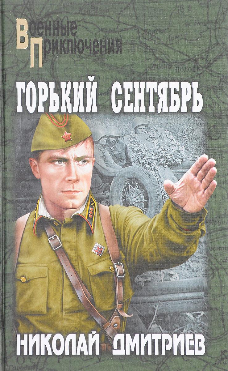 Николай Дмитриев Горький сентябрь