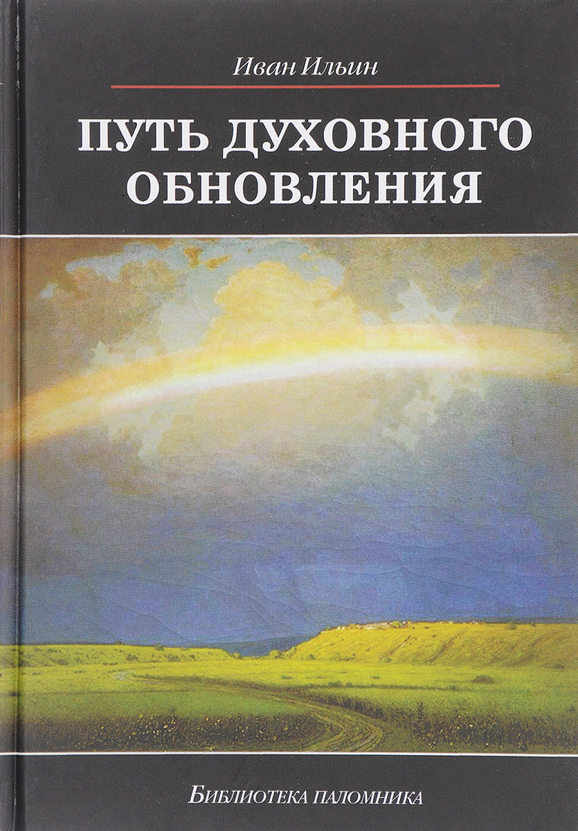 Иван Ильин Путь духовного обновления иван комлев ковыль