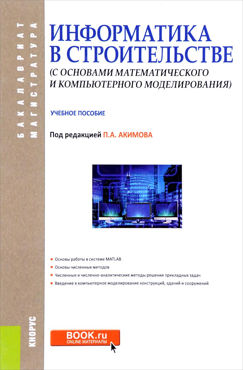 Информатика в строительстве