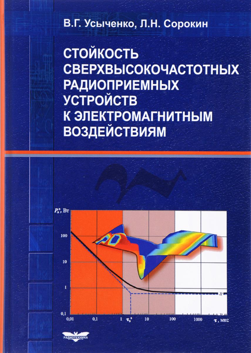 В. Г. Усыченко, Л. Н. Сорокин Стойкость сверхвысокочастотных радиоприемных устройств к электромагнитным воздействиям
