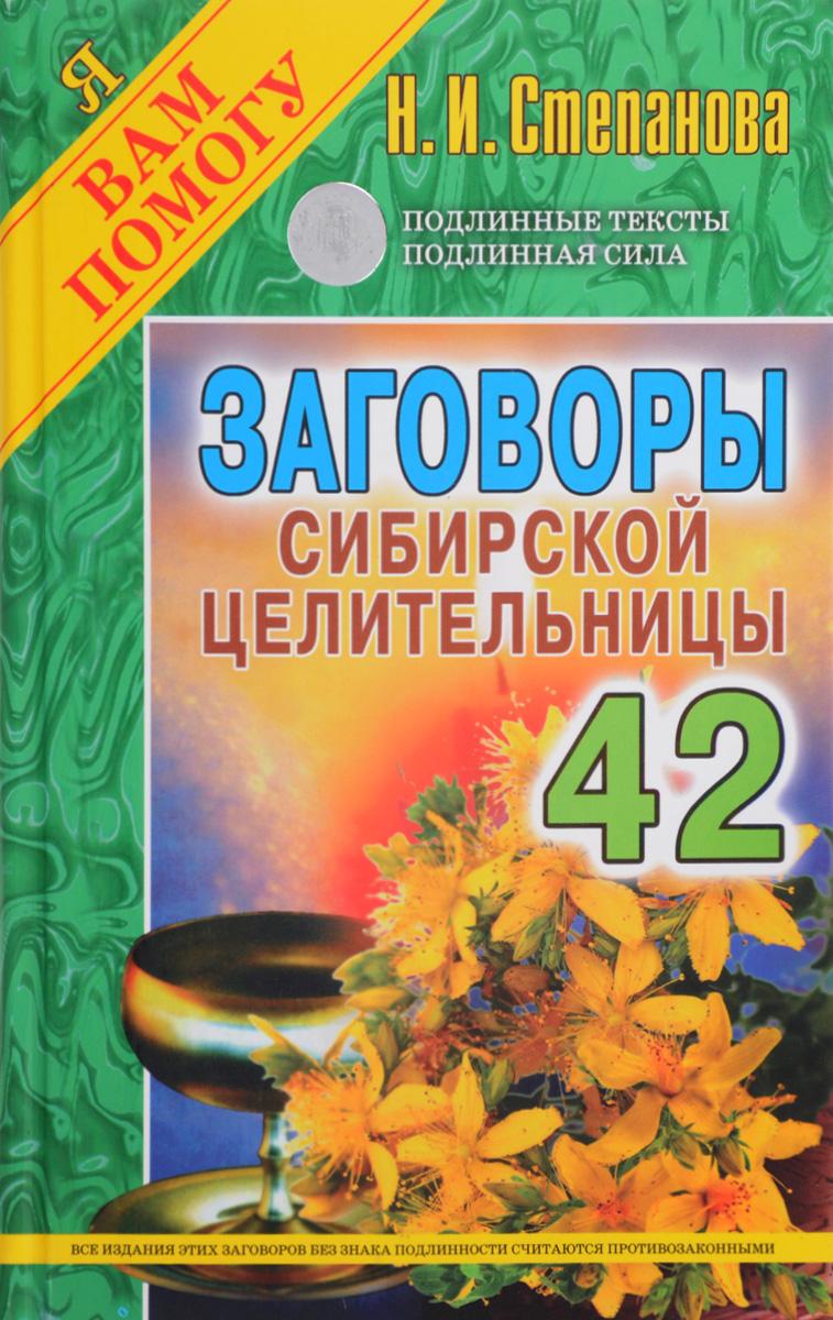 Заговоры сибирской целительницы. Выпуск 42. Н. И. Степанова