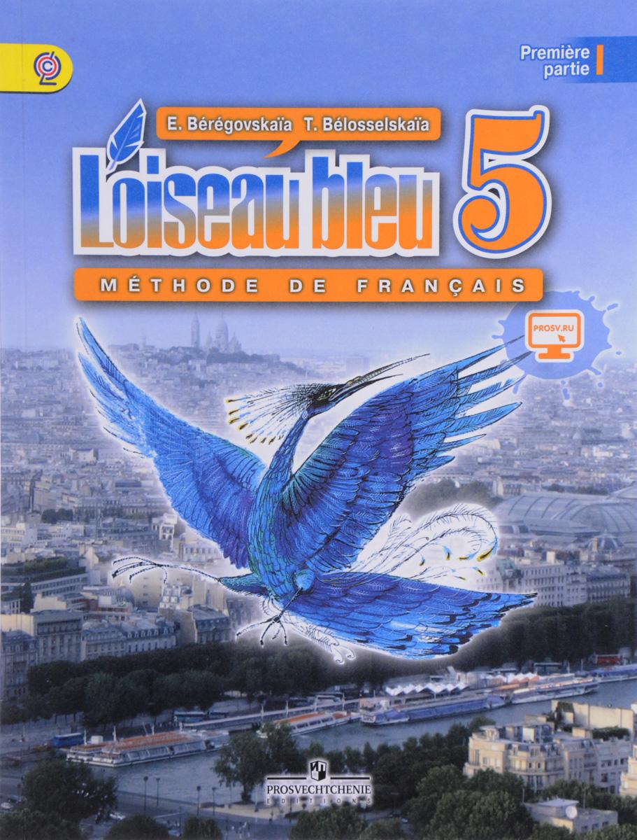 L`oiseau bleu 5: Methode de francais / Французский язык 5 класс. Учебник. В 2 частях. Часть 1