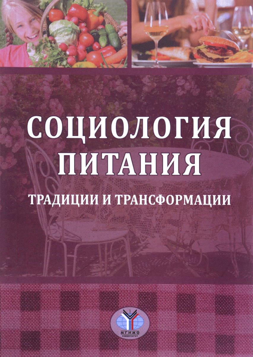 Социология питания. Традиции и трансформации